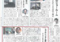 【掲載記事】リフォーム産業新聞_1007